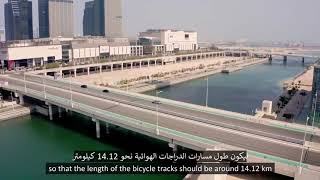 أنجزت بلدية مدينة أبوظبي مشروع إنشاء وتطوير ممرات مشاة رياضية في مناطق متفرقة في جزيرة أبوظبي والب