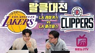 최고 라이벌 레이커스 vs 클리퍼스, PO 최후의 승자는? [이류농구TV]