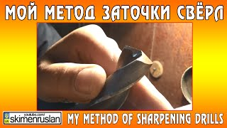 Мой метод заточки свёрл  My method of sharpening drills