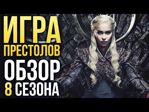«Игры престолов»? — Что не так с восьмым сезоном? (Обзор / Review)