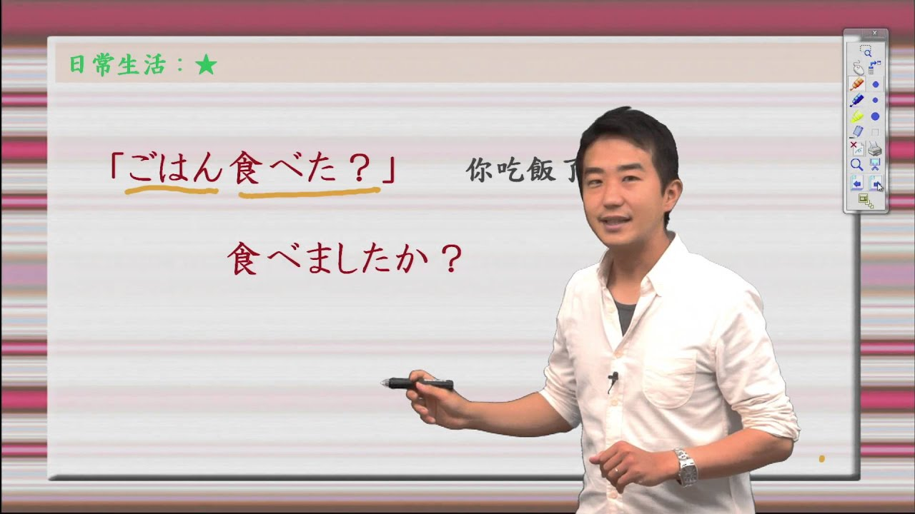 [旭文日本語學院] 今天的一句日語 「ごはん食べた?」 - YouTube