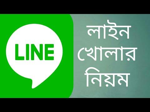লাইন একাউন্ট খোলার নিয়ম How to create Line account bangla tutorial