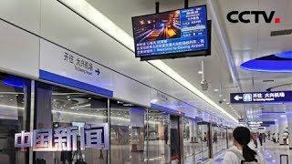 [中国新闻] 多种交通方式接驳北京大兴国际机场 大兴机场线:从草桥至机场航站楼仅需19分钟 | CCTV中文国际