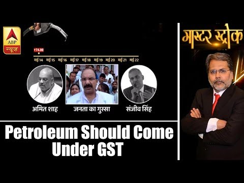 Master Stroke: Petroleum products should come under GST, says IOCL Chairman