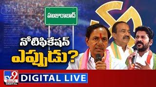 నోటిఫికేషన్ ఎప్పుడు? || Huzurabad By Election LIVE Updates - TV9