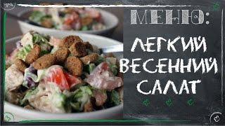 Легкий весенний салат. Рецепт салата с фото [Рецепты ГУРМАН | GOURMET Recipes]