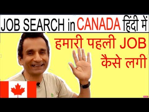 Canada की जानकारी हिंदी में   Job Search In Canada हिंदी में