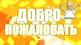 Трейлер канала | Первое видео