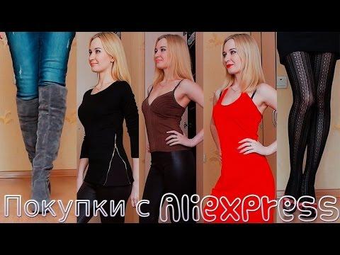 Сапоги и одежда с Aliexpress