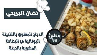 الوصفات اليونانية عنا اليوم بالمطبخ /دجاج يوناني