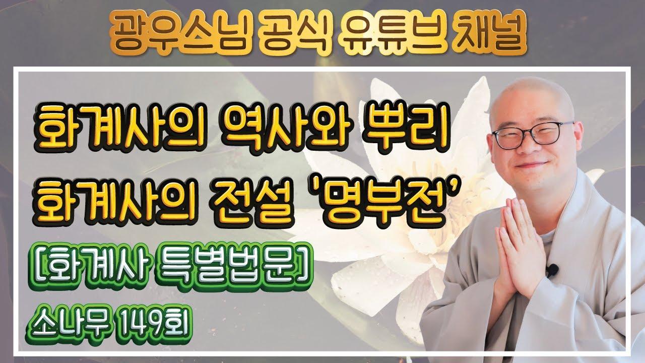 [광우스님의 화계사 특별법문] 화계사의 역사와 뿌리   광우스님의 소나무 149회