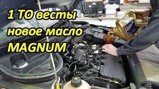 Лада Веста 1 ТО, регламентные работы + масло Роснефть Magnum Ultratec 5W 40