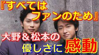 嵐・二宮和也、大野&松本の連ドラ主演に感慨「ファン想いのイイ人」 「...