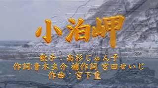 高杉じゅん子 - 小泊岬