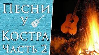 Песни у Костра в Компании Под Гитару (Часть 2)