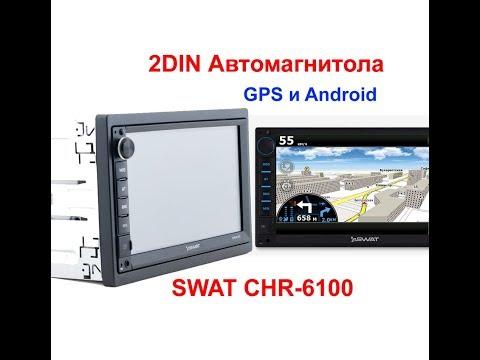 2DIN магнитола SWAT СHR-6100 - Краткий обзор и включение, стоит или нет ставить в автомобиль?!