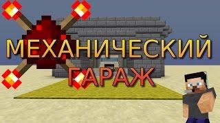 - МЕХАНИЧЕСКИЙ ГАРАЖ ДЛЯ МАШИНЫ Как построить в Minecraft БЕЗ МОДОВ