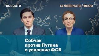 Собчак против Путина и усиление ФСБ
