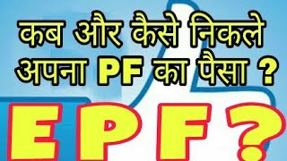EPF : 10 things you should know about Employees' Provident Fund |Hindi and English language