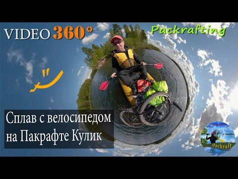 Packraft Kulik End Bike Video 360 ; Vr Video #Packrafting