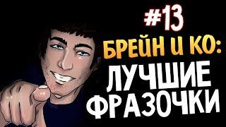 Олег Брейн и Ко - Нарезка Лучших Фраз #13