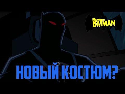 Бэтмен мультфильм на стс