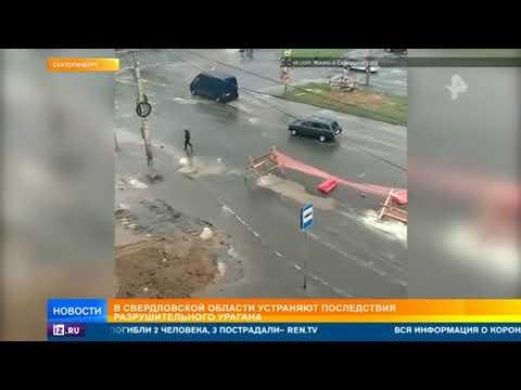 Разрушительный ураган обрушился на Урал