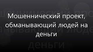 Happy Moment - МОШЕННИЧЕСКИЙ ПРОЕКТ / ОБМАН ЛЮДЕЙ НА ДЕНЬГИ В ИНТЕРНЕТЕ