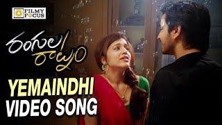 Yemaindhi Video Song Trailer || Rangula Ratnam Movie Songs || Raj Tarun, Chitra Shukla