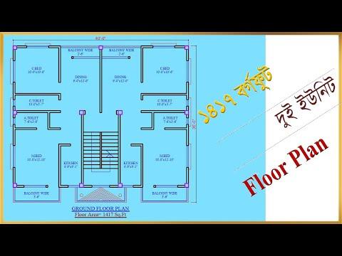 1417 Sq.ft 2 Unit Modern House Plan Drawing ।। Floor Plan Design 2020.