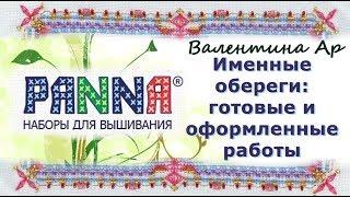 19№5 Именные обереги от PANNA Вышивка крестом