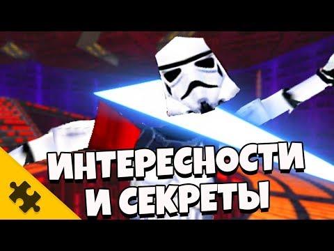 ИНТЕРЕСНОСТИ Star Wars
