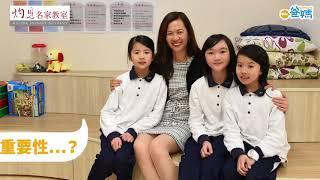 Publication Date: 2018-05-03 | Video Title: 救恩學校陳梁淑貞評未來人才:解難、開創、主動、協作更重要