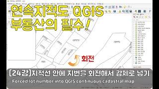 QGIS 연속지적 [24강] 연속지적도 안에 지번을 회…