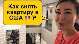 Как выглядит квартира за $1000 и $2000? | Аренда кв в США 🇺🇸 | СОВЕТЫ, ЦЕНЫ, ОШИБКИ. Как выбрать?