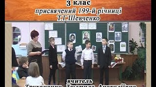 Урок позаклас. читання 3 клас (вч. Труханенко Л.А.)