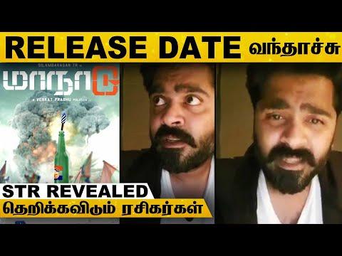Maanaadu Release Date-ஐ சொன்ன Simbu - தெறிக்கவிடும் ரசிகர்கள்..! | Venkat Prabhu | Latest Update HD