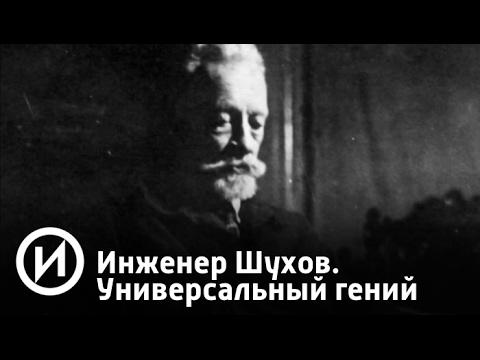 Инженер Шухов. Универсальный