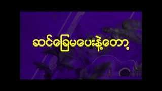 Chaw Su Khin - Sin Chay Ma Pay Net Dawh