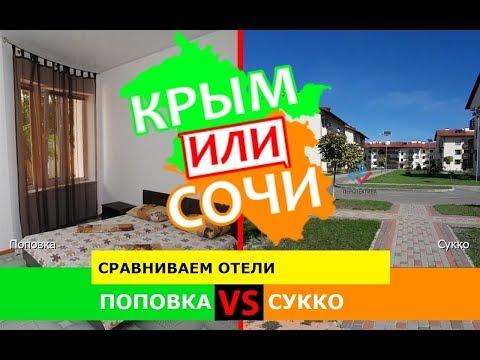 Крым или Кубань 2019. Сравниваем отели. Поповка и Сукко