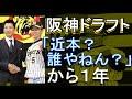 阪神ドラフト「近本?誰やねん?」から1年 2019年10月15日