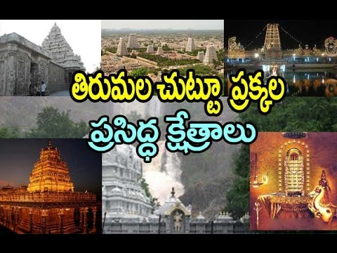 Tirumala Surrounding  Famous Temples Information