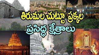 Tirumala Surrounding  Famous Temples Informatio...