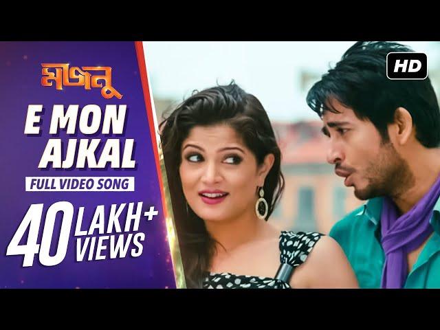 E Mon Ajkal (এ মন আজকাল) | Majnu | Hiraan | Srabanti | Rishi Chanda | Jonita Gandhi | Rajib | SVF