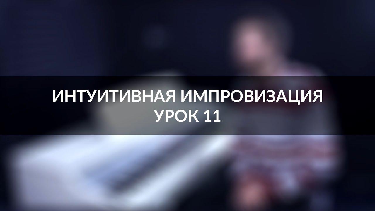 Интуитивная импровизация на фортепиано - урок 11