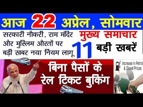 Today Breaking News, 22 April की बड़ी ख़बरें, मुख्या समाचार ! Petrol Diesel, Pm Modi, Market, Sarkari