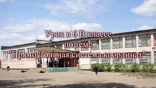 Урок в 6В классе 2018 Леднева ТВ