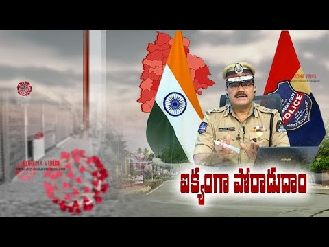 Phone In with CP Anjani Kumar | Over Lockdown in Hyderabad