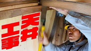 【DIY】天井張り始めました!タイニーハウス建築#10