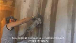 Как надо делать проемы в несущих стенах(Алмазная резка проема в бетонной стене с последующим усилением металлоконструкцией. На этом видео мы показ..., 2014-12-23T13:04:37.000Z)